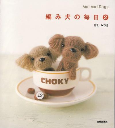 eBook Ami perros