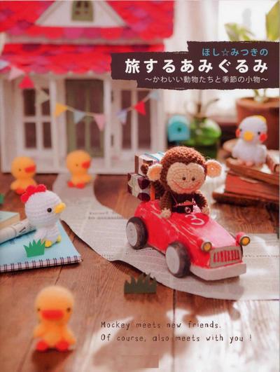 eBook Amigurumi Mono y Amigos