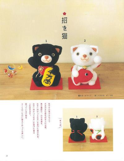 eBook Amigurumi Suerte