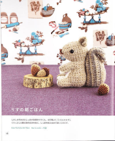 eBook Amigurumi Animales del Bosque
